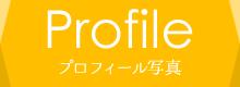 Profile: プロフィール